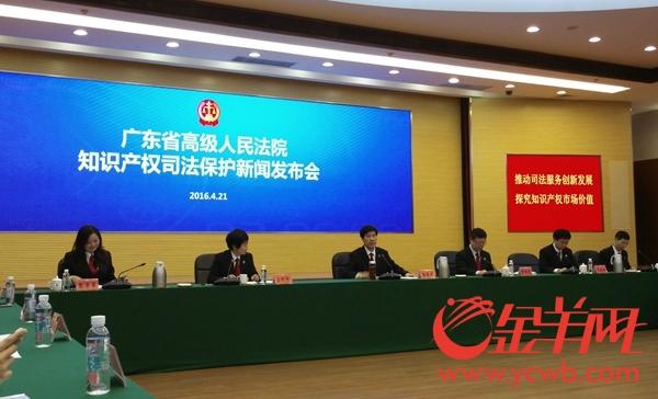广东省高级人民法院知识产权司法保护新闻发布会现场
