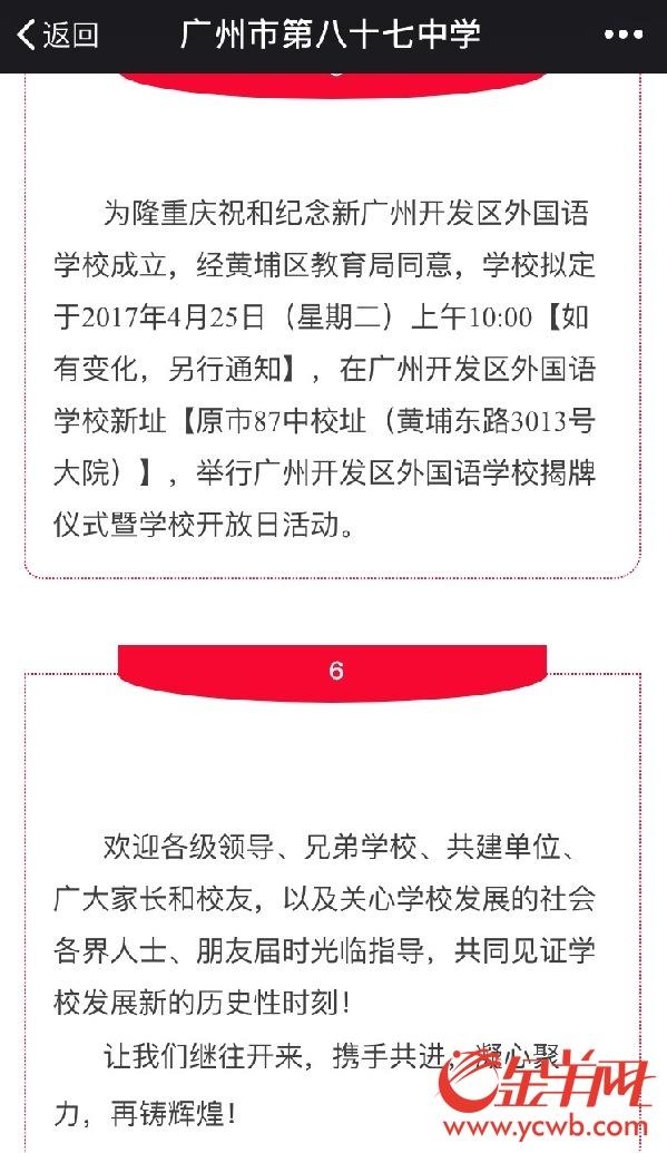 广州开发区外国语学校与87中学合并 4月25日揭牌