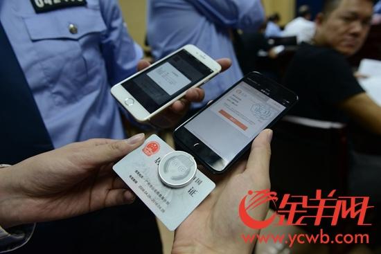 在新闻发布会,民警用手机进行现场演示。金羊网记者 黄巍俊 摄
