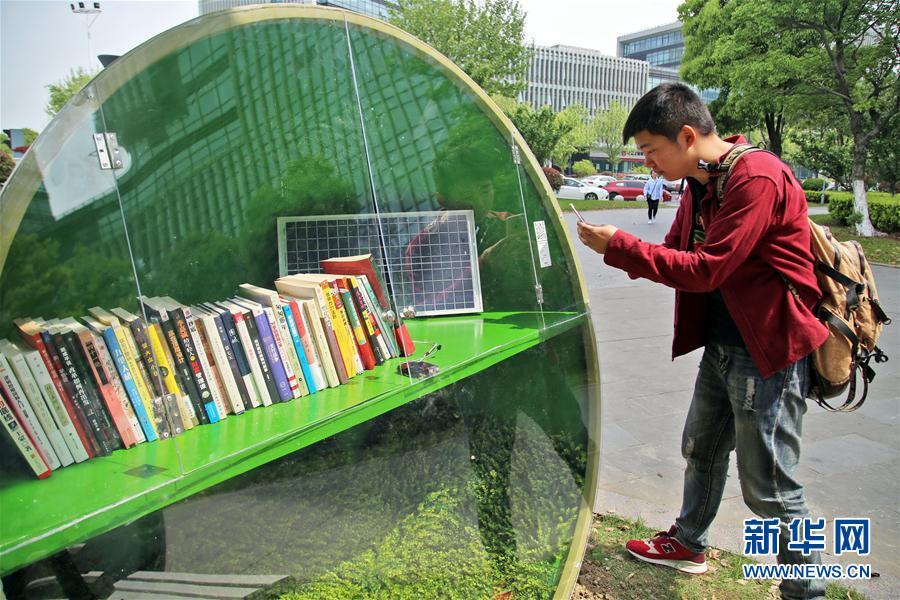 """""""魔力书屋""""亮相江苏常州 读者扫码借阅书籍"""