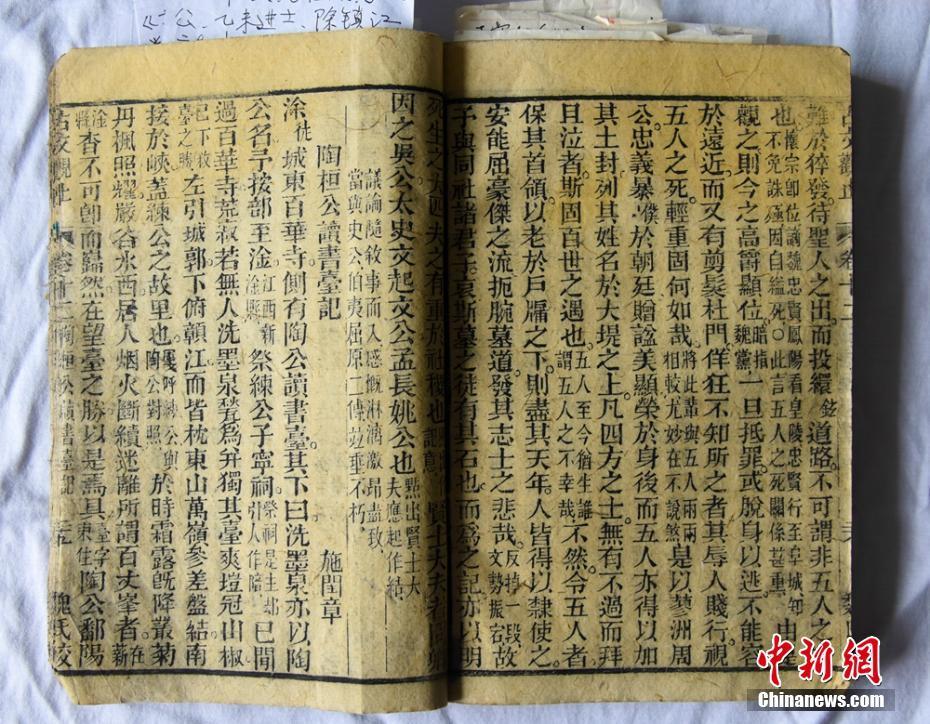 《古文观止》新发现清代文章 或填补300年空白