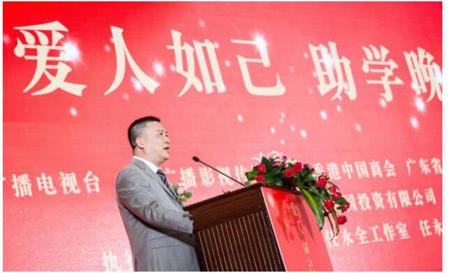 《爱人如己 助学晚会》在广州隆重举行
