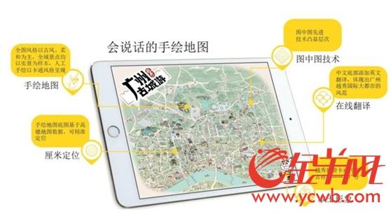 广州越秀推出会说话的电子手绘地图 四大亮点抢先看