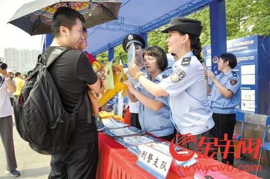 """昨日上午,广州市公安局在越秀区英雄广场举办""""安网""""专项行动宣传活动"""