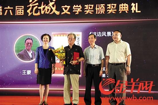 王蒙(左二)获得特殊贡献奖