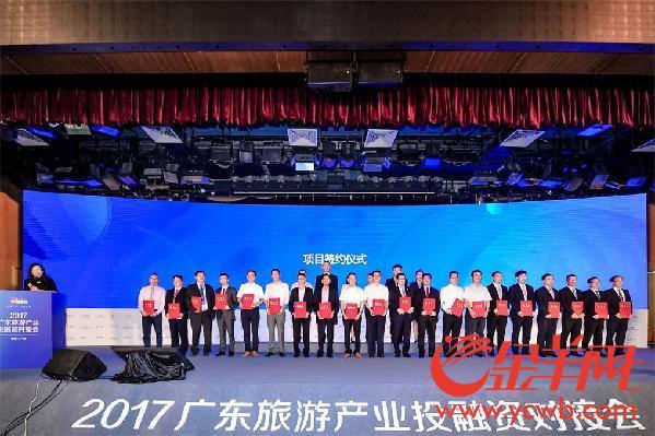 2017广东国际旅游产业博览会圆满闭幕