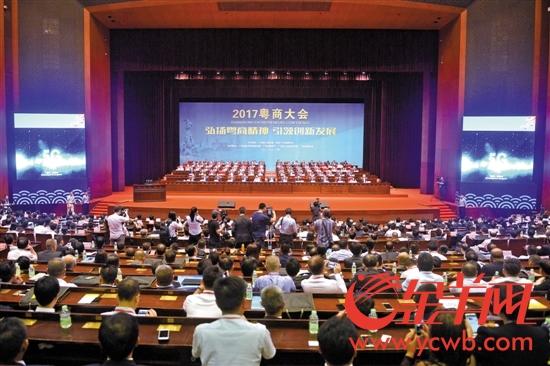 ➡19日,2017粤商大会在白云国际会议中心举行