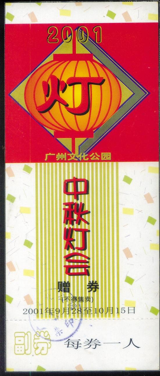 广州公园中秋灯会老门票欣赏