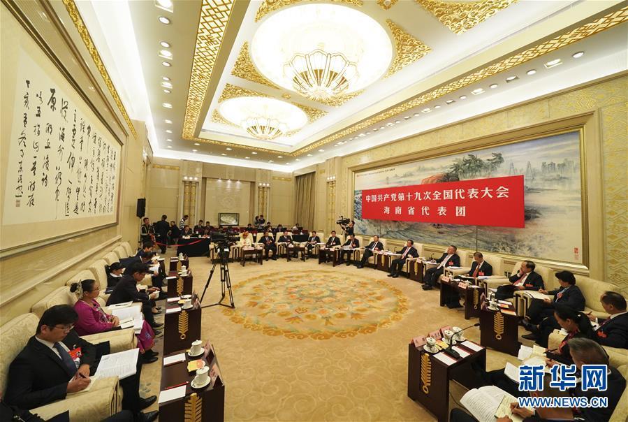 (十九大)(1)代表团讨论向中外记者开放
