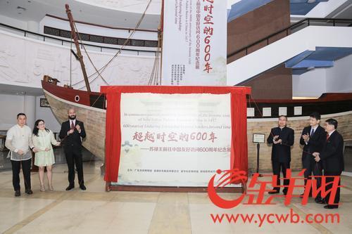 苏禄王前往中国友好访问600周年纪念展在广东开幕
