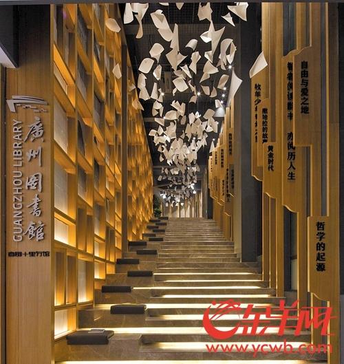 广州图书馆增城春风十里分馆