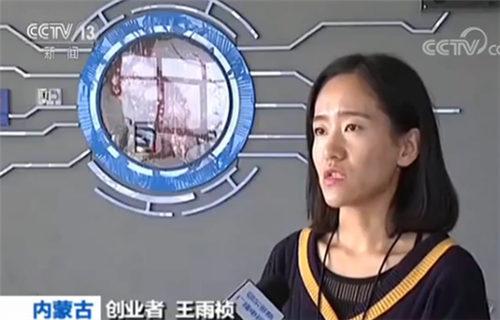 中维科技(内蒙古)有限责任公司王雨祯