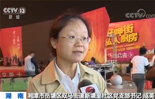 湘潭市岳塘区双马街道新塘里社区党支部书记成英