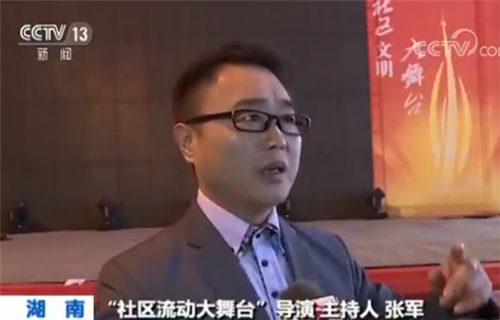 """""""社区流动大舞台""""导演 主持人张军"""