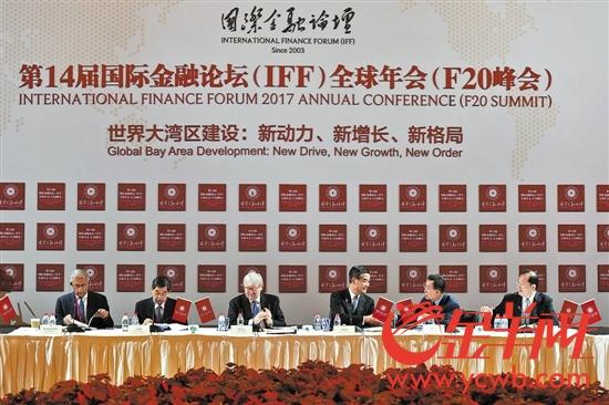 昨日,国际金融论坛第14届全球年会在广州开幕
