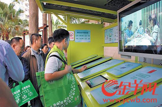 """黄埔区展示""""互联网+""""智能分类投放箱"""