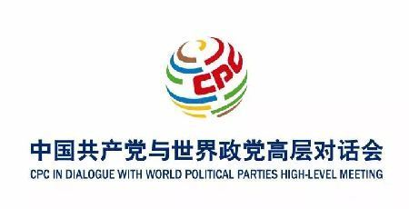 """""""中国共产党与世界政党高层对话会""""展现新时代大国魅力"""