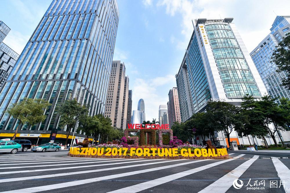 2017《财富》全球论坛,广州准备就绪