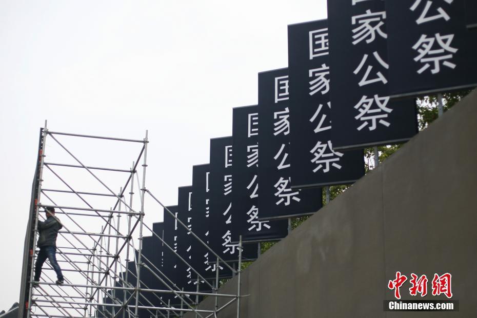 南京迎国家公祭日