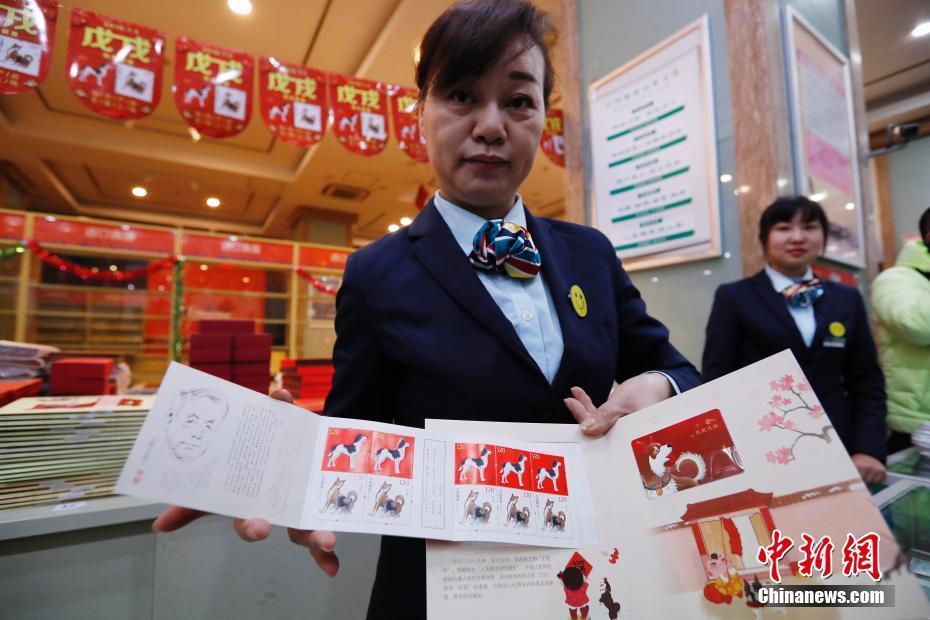 上海民众通宵排队购买《戊戌年》特种邮票