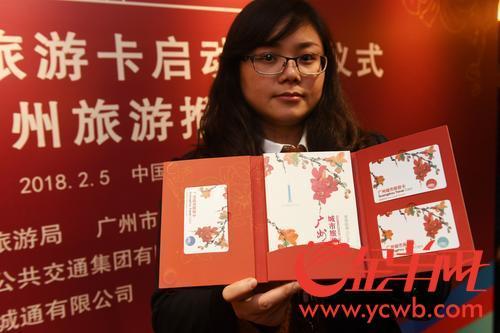 """一卡在手 畅游广州 广州推出""""全功能""""城市旅游卡"""