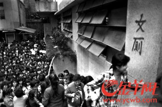 1991年春运期间,广州火车站西广场公厕前拥挤的人潮