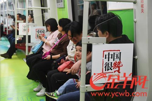 """全國首列""""中國很讚""""主題地鐵列車在廣州上線"""