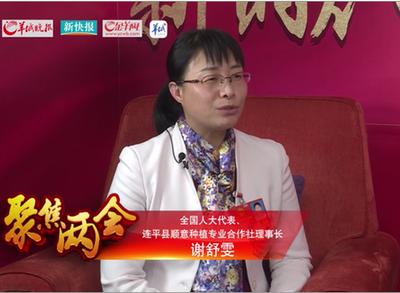全国人大代表谢舒雯:乡村振兴要解决人才瓶颈