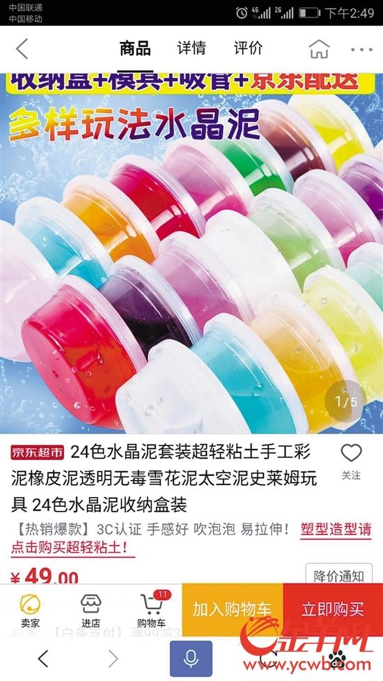 张女士购买的水晶泥全套有24色