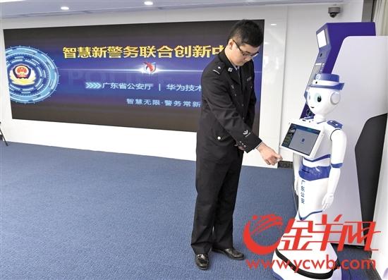 广东公安智慧新警务专题研讨会昨日召开