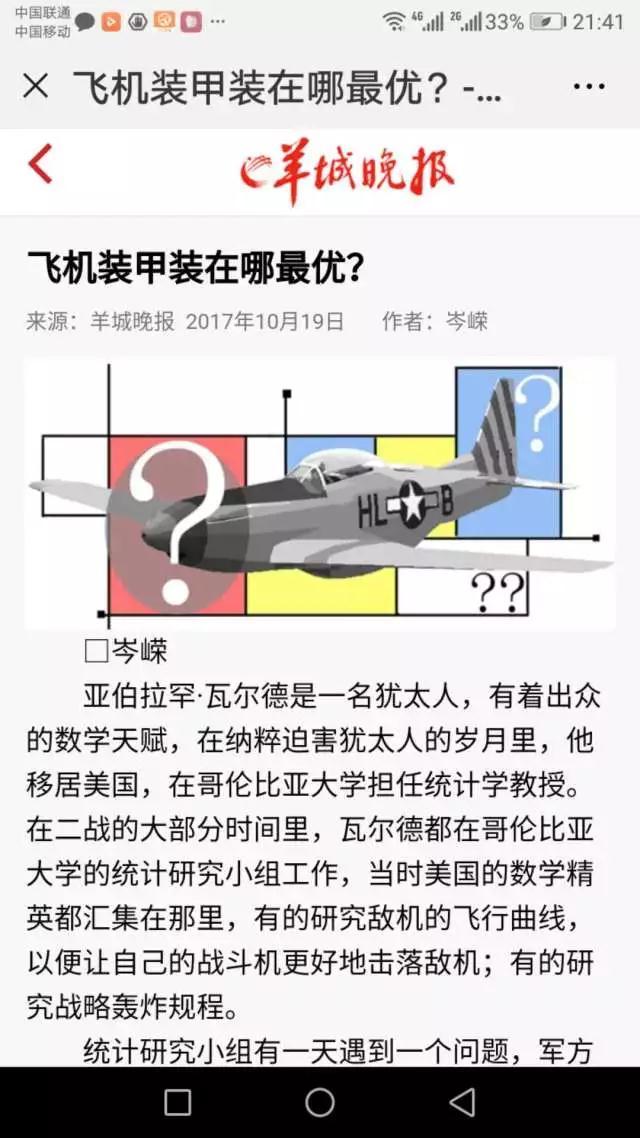 """犀利!羊城晚报""""晚会·心灵驿站""""版再度""""押中"""
