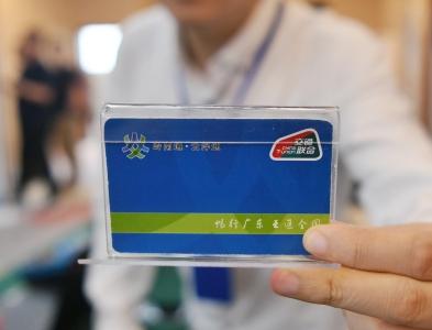 广东省全国交通一卡通票卡今天正式发行