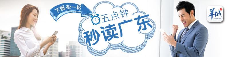 秒读广东.jpg