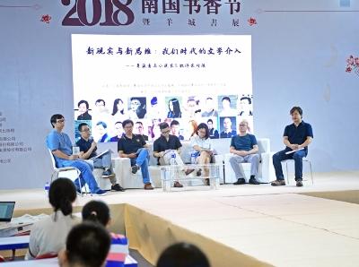 南国书香节:粤派青年小说家、批评家对谈