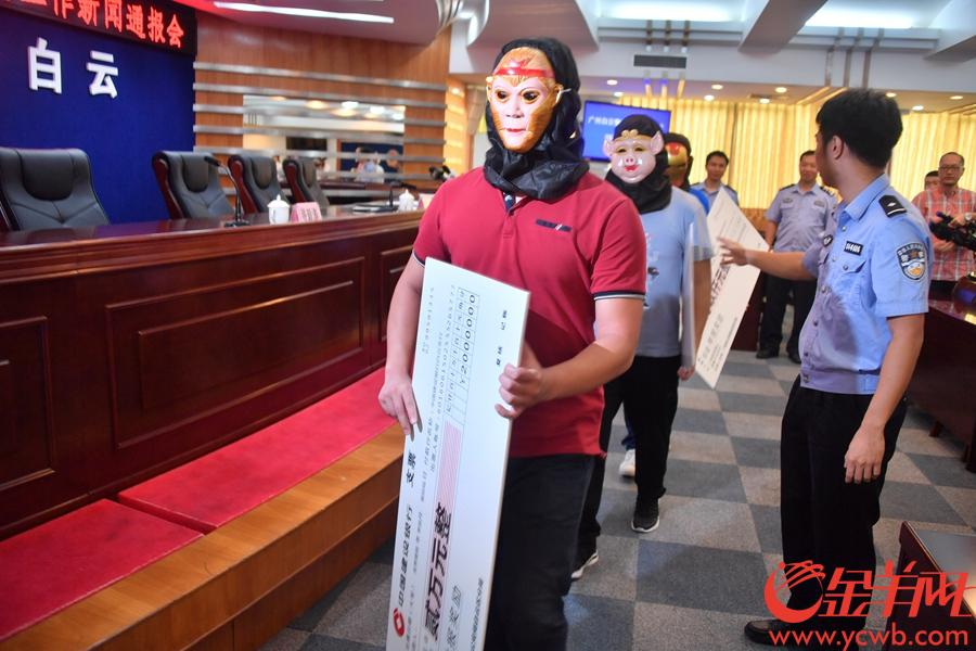 2018年8月16日,广州白云警方向提供打黑除恶线索得多名群众颁发了15.9万奖励金。 金羊网记者 黄巍俊 摄