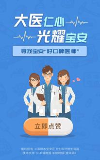 """""""2018年深圳宝安区'寻找宝安好口碑医师'评选活动""""开始点赞啦!"""