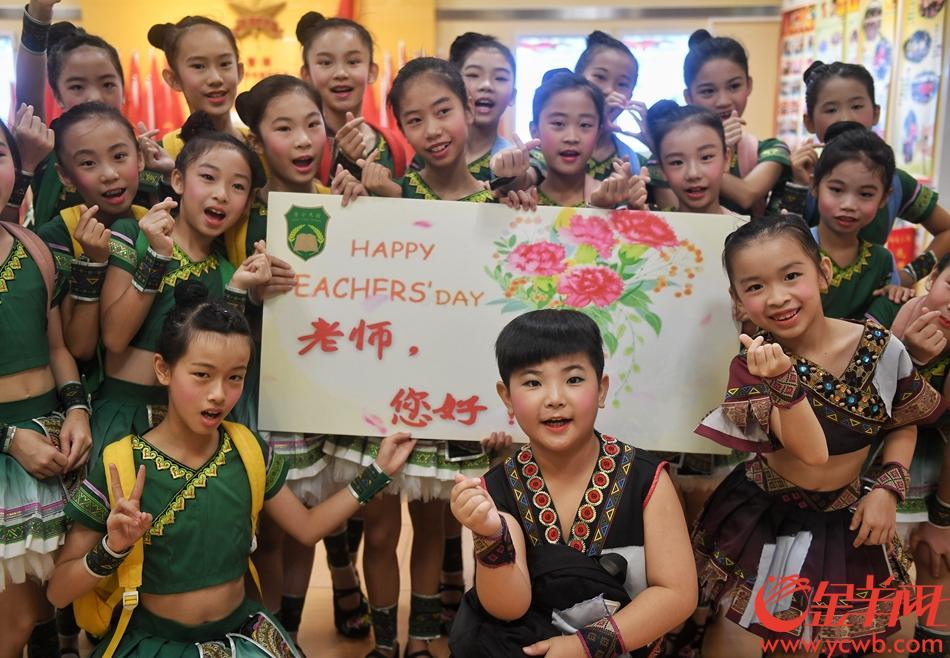 2018年9月10日,广州朝天小学举行欢度第34个教师节活动。活动中,孩子们敬师礼谢恩师,师生互动击掌合影,传达对老师们的敬意之情。金羊网记者  汤铭明 摄