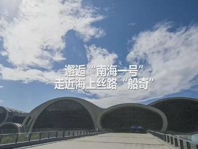 """邂逅""""南海I号"""" 走近海上丝路""""船""""奇"""