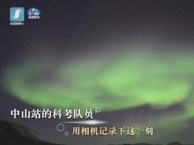 【微视频】我爱你中国 | 当绝美极光遇上五星红旗