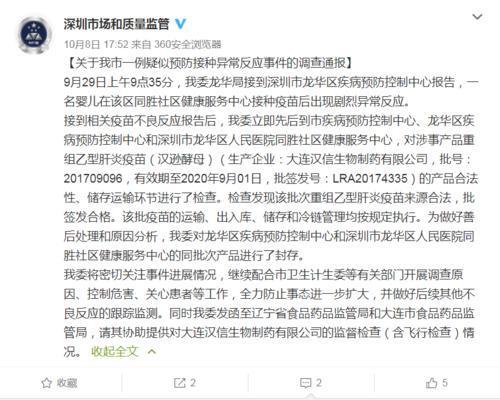 深圳市市场和质量监督管理委员会发布事件进展.png
