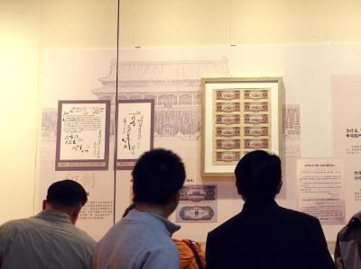 """""""中国名片-人民币发行70周年纪念展""""西宁站开幕"""