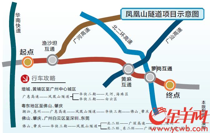 广州凤凰山隧道今日通车 增城到广州中心城区只需半小时