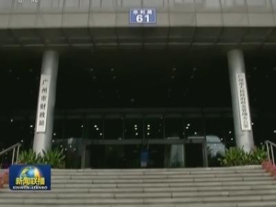 广州:以开放促发展 向改革要活力