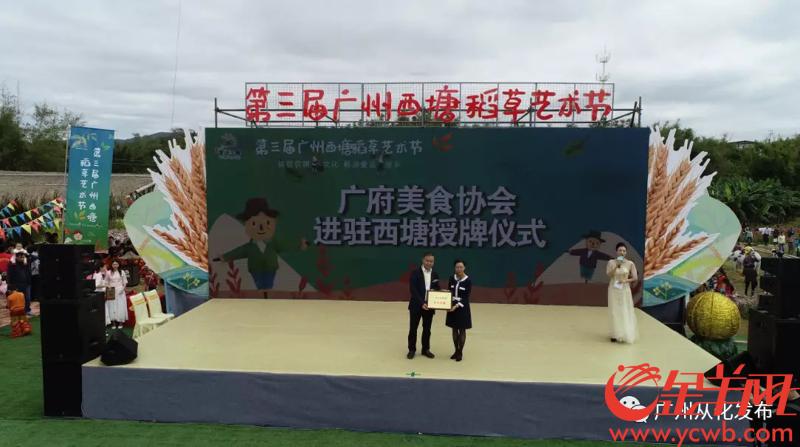 带孩子来这玩!第三届广州西塘稻草艺术节今开