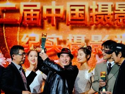 中国摄影金像奖颁奖!叶健强站上中国摄影最高领奖台