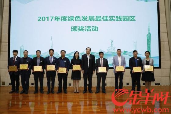 广州开发区再获国家级荣誉 在这些绿色产业上