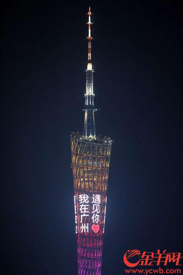 2018年12月4日,广州国际灯光节正式闭幕。花城广场、广州塔流光溢彩,灯光璀璨。 金羊网记者 周巍 摄
