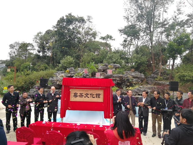 展示粤茶文化,省级生态茶园标准化示范基地揭