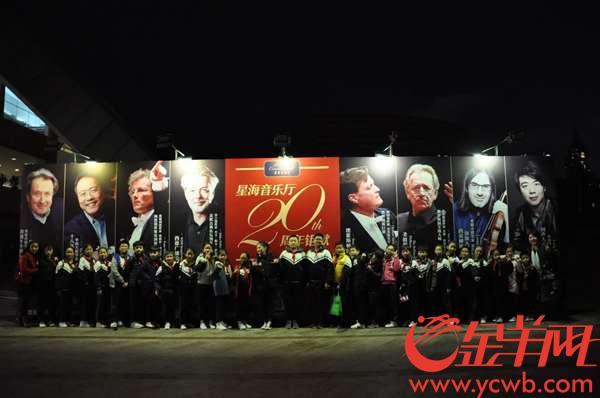 海珠区东风村第二小学的40名师生在星海音乐厅门口合影