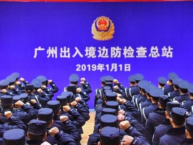 广州边检总站集体换装